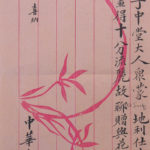 Vancouver Chinese Merchants' Exchange letter to Thomas Tracy – 1896